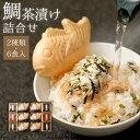 【ふるさと納税】久右衛門 鯛茶漬け詰合せ XC30H 6食セ...