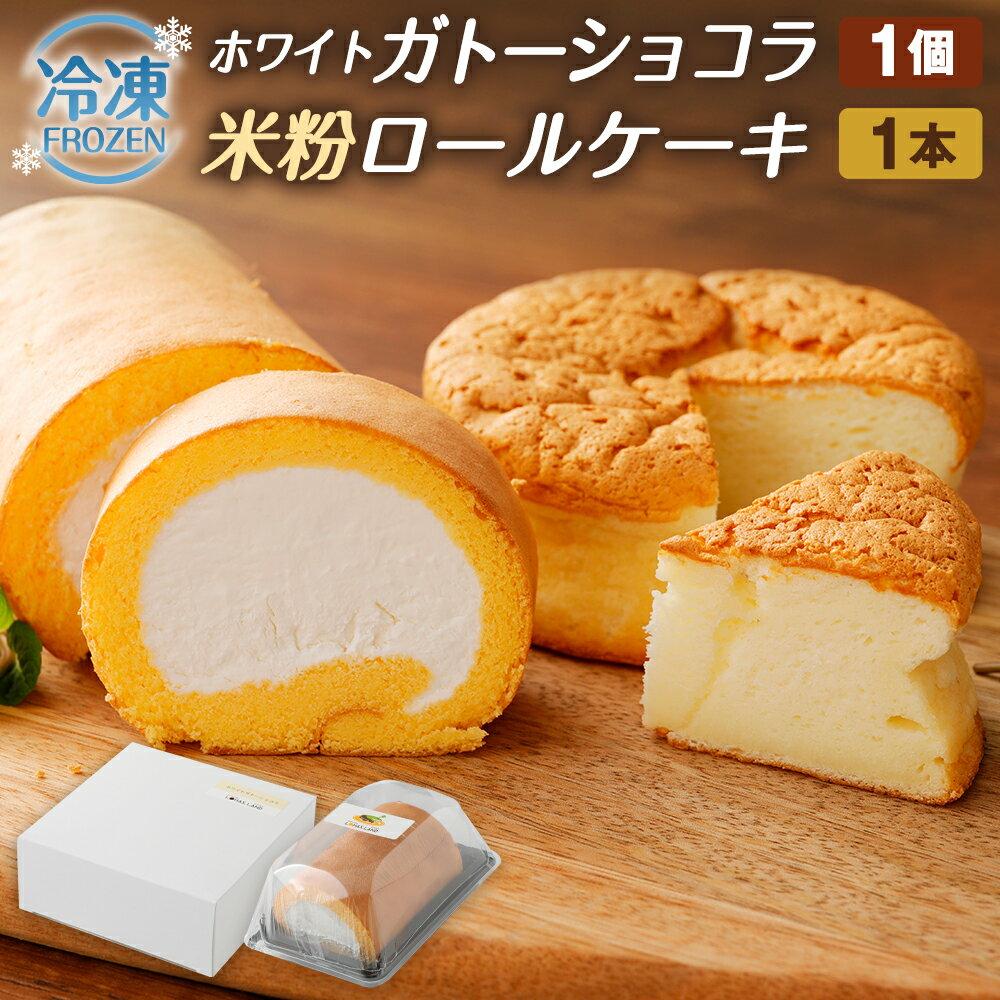 ふるさと納税ホワイトガトーショコラ+(米粉)ロールケーキセットケーキホワイトチョコ米粉ロールケーキお