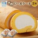 【ふるさと納税】米粉ロールケーキ(2個セット) 米粉 デザート スイーツ お菓子 ロールケーキ ケーキ グルメ 2本 ギフト 贈り物 プレゼント お取り寄せ 冷凍 送料無料