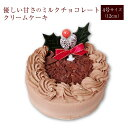 【ふるさと納税】優しい甘さのミルクチョコレートクリームケーキ 4号サイズ 12cm クリスマスケーキ 冷凍 チョコレート ガナッシュ スイーツ お菓子 デザート ギフト 送料無料