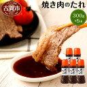 【ふるさと納税】焼き肉のたれ 300g×5本 タレ 調味料 ...