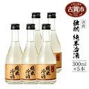 【ふるさと納税】(清酒)「独酌 純米冷酒」(300ml×5本セット) 清酒 お酒 300ml 5本 酒 ギフト 贈り物