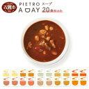 【ふるさと納税】PIETRO A DAY スープ20食セット ピエトロ 詰め合わ