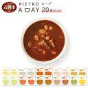 【ふるさと納税】PIETRO A DAY スープ20食セット...