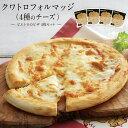 【ふるさと納税】ピエトロの「クワトロフォルマッジ(4種のチーズ) 4枚セット」 ピザ 4枚 pizza 冷凍