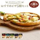 【ふるさと納税】ピエトロシェフのおすすめピザ5種セット ピザ...