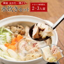 【ふるさと納税】鶏家 はかた一番どり水炊きセット 2〜3人前...