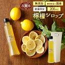 【ふるさと納税】檸檬シロップ 200ml 無農薬レモン 国産...