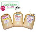 【ふるさと納税】福吉産・山つきの減農薬米・2kg×3品種セット ABB010