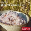 【ふるさと納税】雑穀米 健康ごはんのお米セット 900g(3...