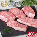 【ふるさと納税】A4ランク糸島黒毛和牛希少部位モモ肉(トモ三...