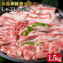 【ふるさと納税】【まるごと糸島】糸島華豚しゃぶしゃぶ用食べ比