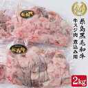 【ふるさと納税】A4ランク糸島黒毛和牛煮込み用牛スジ肉2kg 糸島ミートデリ工房 ACA054