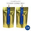 【ふるさと納税】シトロネルシナモンティー 2袋 糸島産シナモ...
