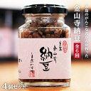 【ふるさと納税】【定期便全6回】金山寺納豆(麦麹・米麹)4個 定期コース AHC012