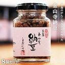 【ふるさと納税】金山寺納豆(麦麹・米麹)8個セット 吉永紫 ...