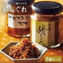 【ふるさと納税】猪しぐれ 8個 吉永紫 AHC018