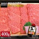 ショッピングふるさと納税 うに 【ふるさと納税】博多和牛カルビー焼肉用400g ヒサダヤ AIA004