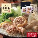 【ふるさと納税】博多華味鳥の水炊きセット(3〜4人前) トリ...