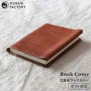 優しい手触りの革のブックカバー DURAM 文庫本ブックカバー2 14009/DURAM FACTORY/ドゥラムファクトリー