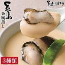 【ふるさと納税】【手軽で本格的な味を】3種類の茶碗蒸しセット APA009