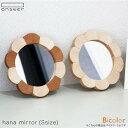 【ふるさと納税】hana mirror(Sサイズ)バイカラー ≪糸島≫【answer】お洒落/インテ...