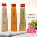 【ふるさと納税】糸島野菜を食べる生ドレッシング3種類3本セッ...