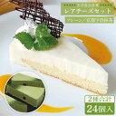 【ふるさと納税】冷凍ケーキ レアチーズケーキ2種計24個セット(プレーン・京都宇治抹茶)五洋食品産業 AQD009