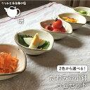 【ふるさと納税】[たわみ豆小鉢5個セット]アイボリー/アイア...