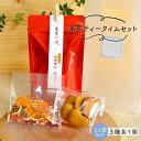 【ふるさと納税】糸島ティータイムセット ミニ(B)/ シナモンティー 季節の季節のドライフルーツミックス 焼き菓子 MDL ASD002