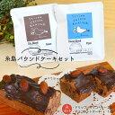 【ふるさと納税】糸島パウンドケーキセット(A)/ パウンドケーキ チョコレートケーキ ドリップバッグコーヒー MDL ASD010