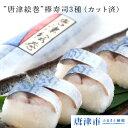 """【ふるさと納税】 """"唐津絵巻""""棒寿司3種(カット済)"""