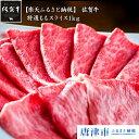 【ふるさと納税】 特選ももスライス1kg すき焼き 焼肉 和...