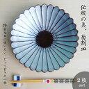 A20-3【ふるさと納税】まるふく 有田焼 錦銀彩アメ釉平菊7寸盛皿2枚セット