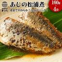 【ふるさと納税】【B0-023】あじ松浦煮4袋