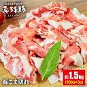 【ふるさと納税】【訳あり】【まさにお宝】真珠豚 こま切れ 計1.5kg(500g×3パック)<スーパーウエスト> [CAG045]