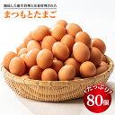 【ふるさと納税】【くさみゼロ!コクある卵】徹底した衛生管理と栄養管理された「まつもとたまご」Lサイズ80個入り<松本養鶏場> CCD009