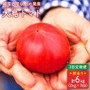【ふるさと納税】※申込期日2/7まで※【2.2kg×3回定期便】訳あり大島トマト 計6.6kg【数量