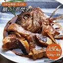 【ふるさと納税】【月1回650g×3回定期便】鯛の『荒焚き』計1.95kg<割烹たなか> [EBH004]