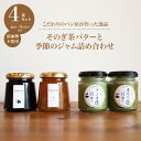 【ふるさと納税】BAF001 【【ちわたや】そのぎ茶バターと...