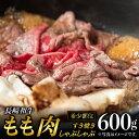 【ふるさと納税】【長崎和牛】牛もも肉 希少部位 すき焼き し...