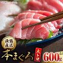 【ふるさと納税】BAK013 長崎県産 本マグロ 大トロ60...