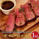 【ふるさと納税】 BAU034 【長崎和牛】 牛肉 モモブロ...