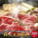 【ふるさと納税】 BAU039 【長崎和牛】 牛肉 特上すき...