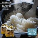 ショッピング無洗米 【ふるさと納税】「令和2年度産米をお届け」無洗米10kg【彼杵の荘】 [BAU057]