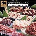 【ふるさと納税】【たっぷり1.7kg!】イノシシ肉詰め合わせセット【長崎県波佐見産】【モッコ】 [CE01]