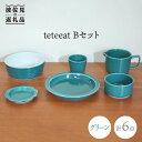 【ふるさと納税】【波佐見焼】teteeat Bセット(GR)6点【堀江陶器】 [JD127]