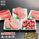 【ふるさと納税】NA51 【長崎和牛を食べつくし♪大満足の総計12.8kg】長崎和牛4回お届け便【肉のあいかわ】