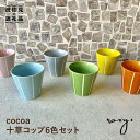 cocoa十草コップ6colorsセット