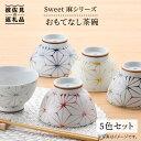 【ふるさと納税】【波佐見焼】Sweet 麻シリーズ おもてなし茶碗 5色セット【まるしん】 WD29